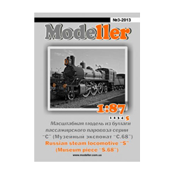 modeller3_small